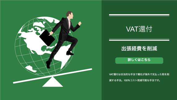 Banner_VAT還付.png
