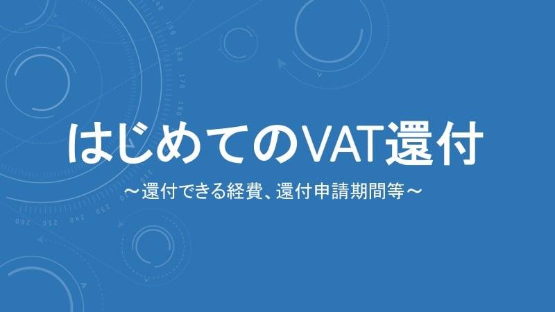 ebookスライド【改訂版】はじめてのVAT還付