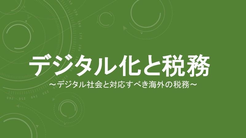 ebookスライド【改訂版】デジタルと税務