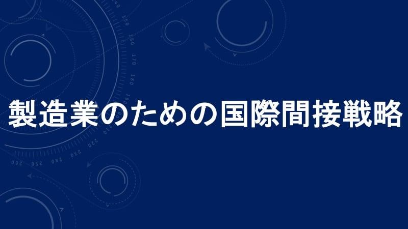 ebookスライド【改訂版】製造業のための