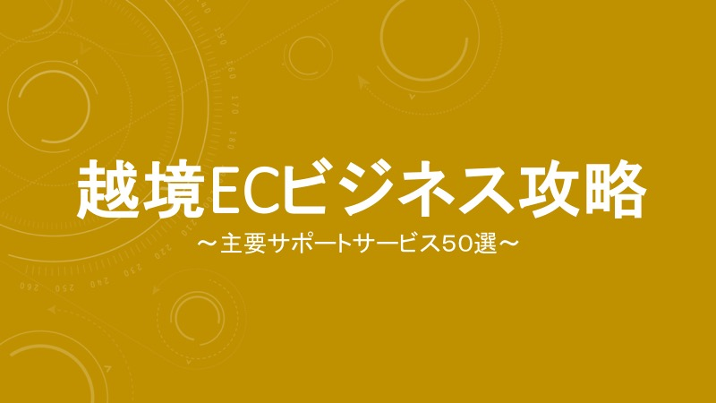 ebookスライド【改訂版】越境ECビシネス