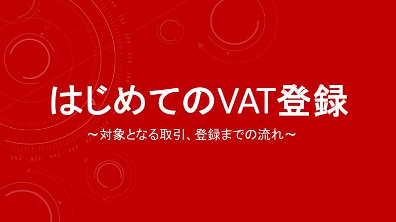 ebookスライド【改訂版】VAT登録
