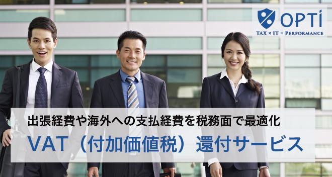ビジネスオファー VISAビジネスオファー OPTI Visa