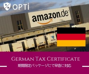 German Tax Certificateならオプティ へ