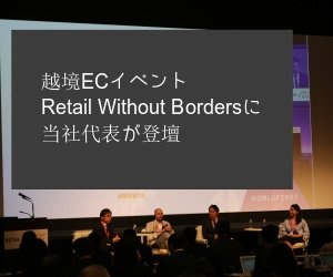 Retail Without Borders 2018