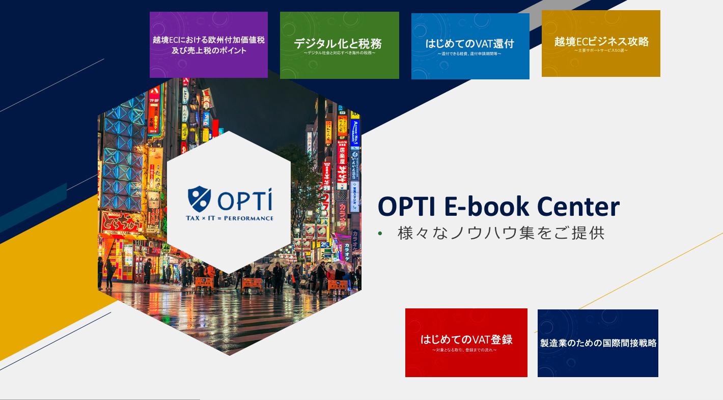 E-bookセンターに新たにE−book追加