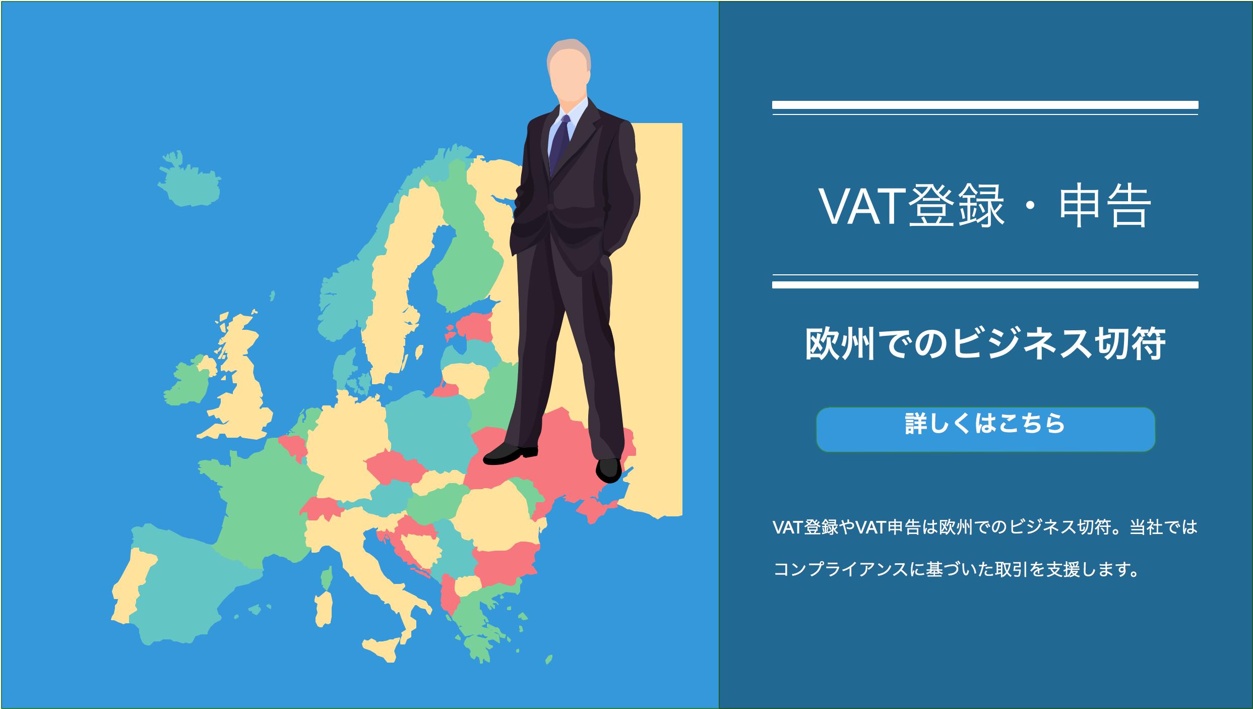 Banner_VAT登録.png